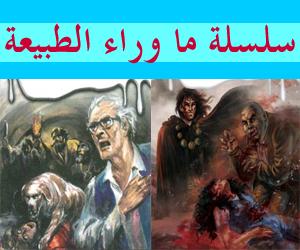 بالصور روايات مصرية للجيب , اروع رواية مصرية للجيب 2556 2