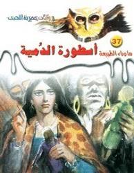 بالصور روايات مصرية للجيب , اروع رواية مصرية للجيب 2556 3