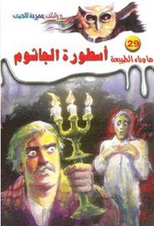 بالصور روايات مصرية للجيب , اروع رواية مصرية للجيب 2556 4