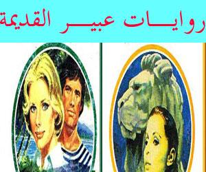 بالصور روايات مصرية للجيب , اروع رواية مصرية للجيب 2556 5