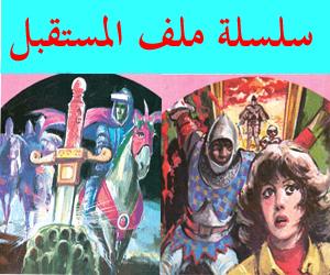 بالصور روايات مصرية للجيب , اروع رواية مصرية للجيب 2556 6