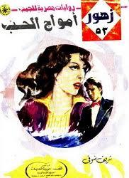 بالصور روايات مصرية للجيب , اروع رواية مصرية للجيب 2556 7