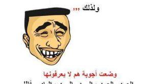 بالصور نكت مضحكة موت , نكت للضحك 2613 8 310x165