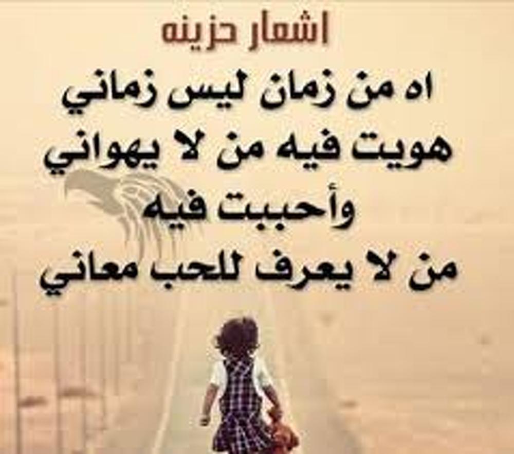 بالصور اشعار حزينه قصيره , اقوى الاشعار الحزينة القصيرة 2627 1