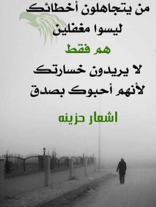 بالصور اشعار حزينه قصيره , اقوى الاشعار الحزينة القصيرة 2627 3