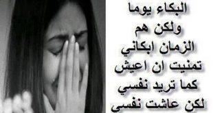 اشعار حزينه قصيره , اقوى الاشعار الحزينة القصيرة