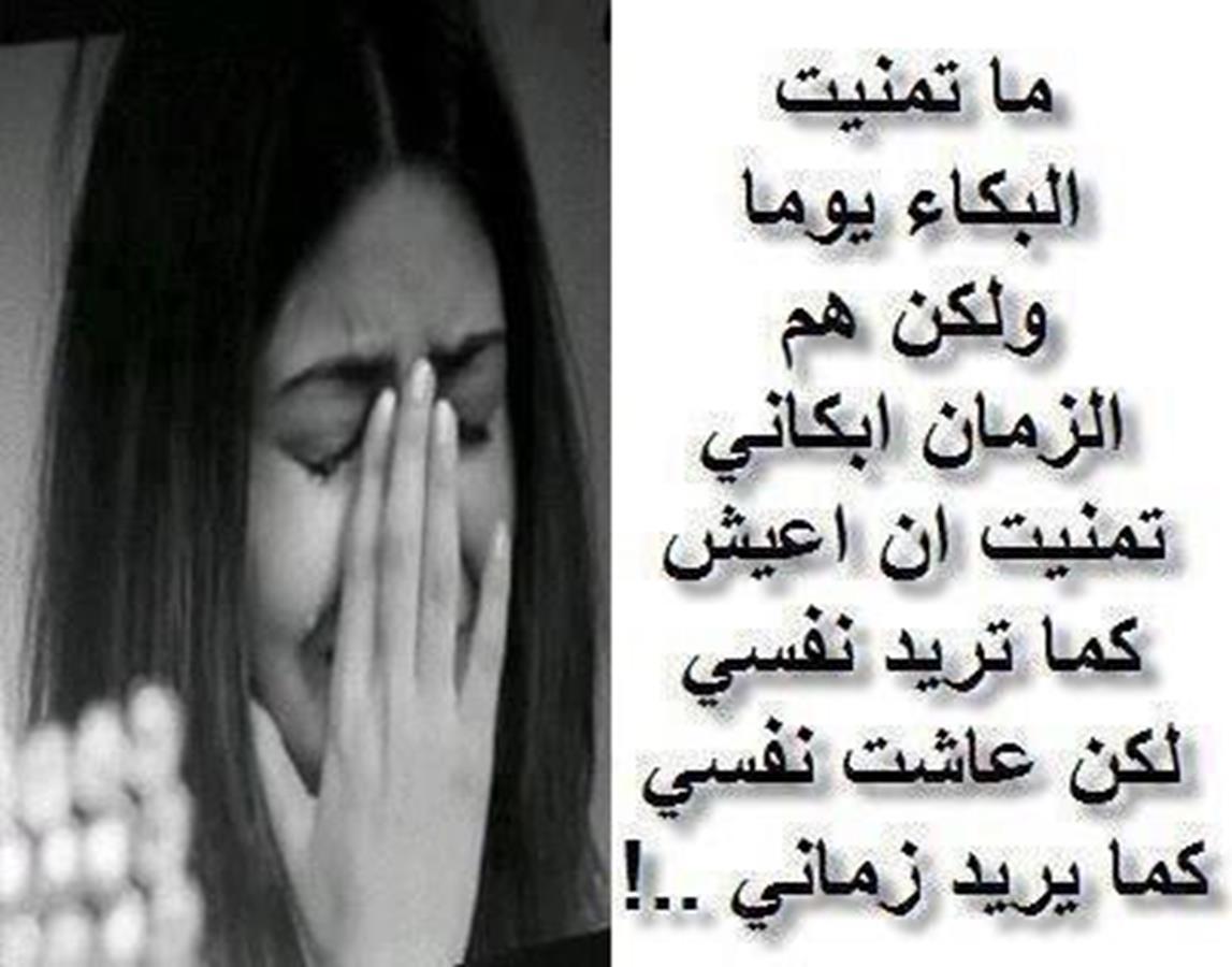 بالصور اشعار حزينه قصيره , اقوى الاشعار الحزينة القصيرة 2627
