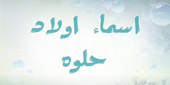 صور اسماء اولاد بحرف العين , اسم مذكر بحرف العين