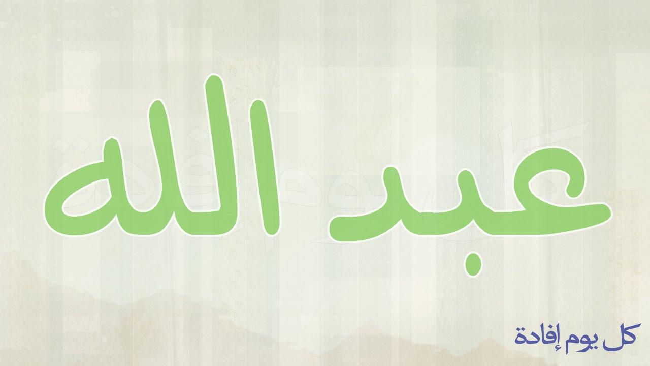 بالصور اسماء اولاد بحرف العين , اسم مذكر بحرف العين 2628 2