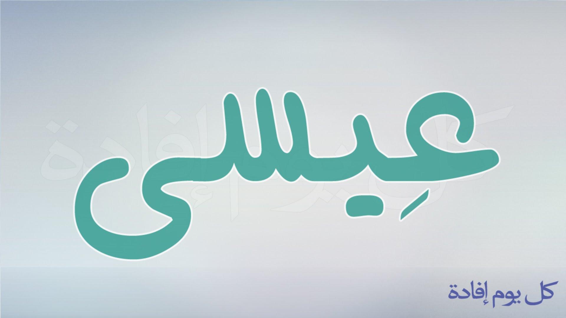 بالصور اسماء اولاد بحرف العين , اسم مذكر بحرف العين 2628 4