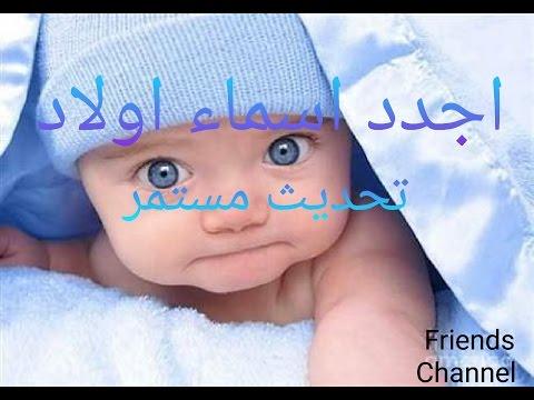 بالصور اسماء اولاد بحرف العين , اسم مذكر بحرف العين 2628 5