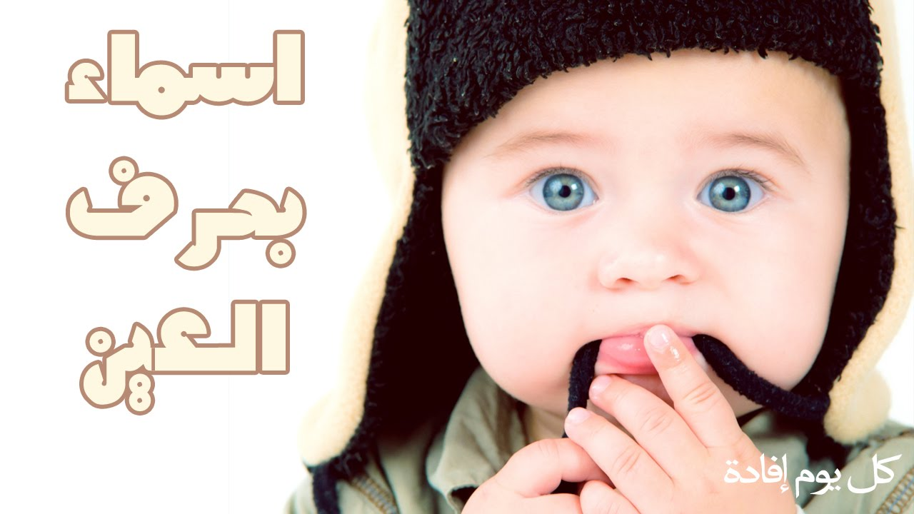 بالصور اسماء اولاد بحرف العين , اسم مذكر بحرف العين 2628 7