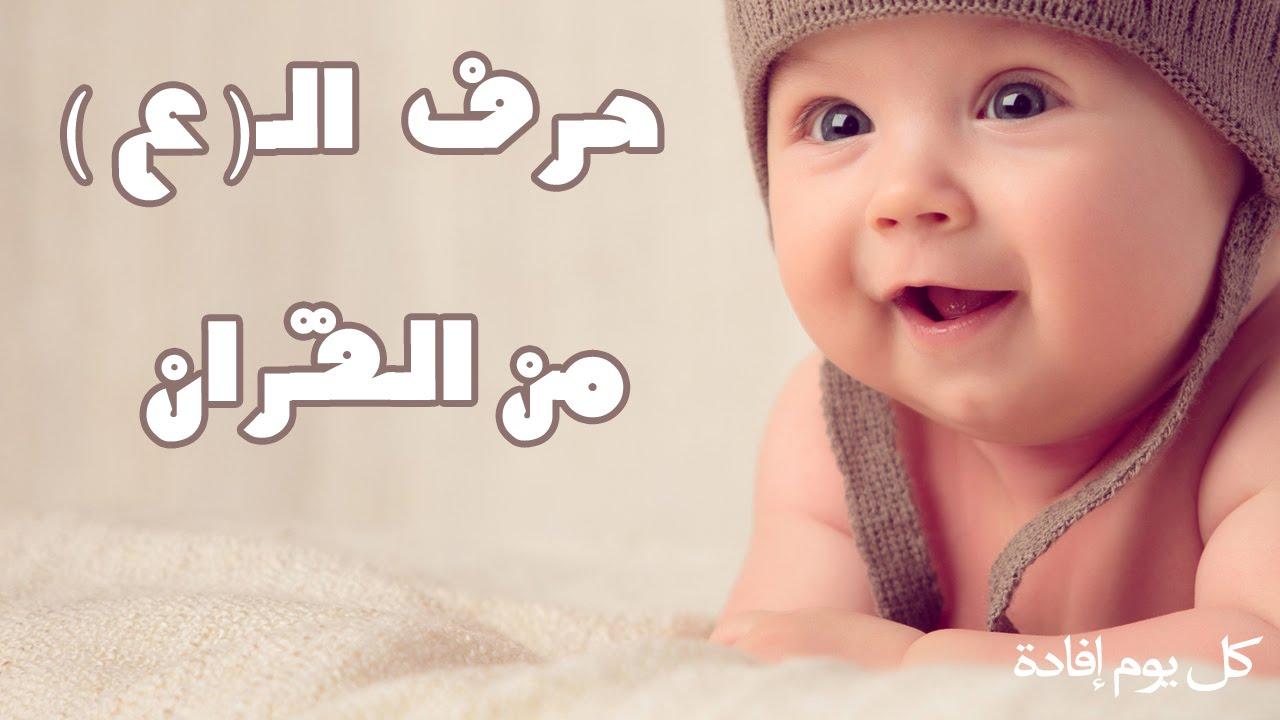 بالصور اسماء اولاد بحرف العين , اسم مذكر بحرف العين 2628 8
