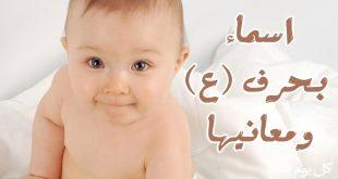 بالصور اسماء اولاد بحرف العين , اسم مذكر بحرف العين 2628 9 310x165