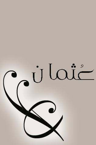 بالصور اسماء اولاد بحرف العين , اسم مذكر بحرف العين 2628