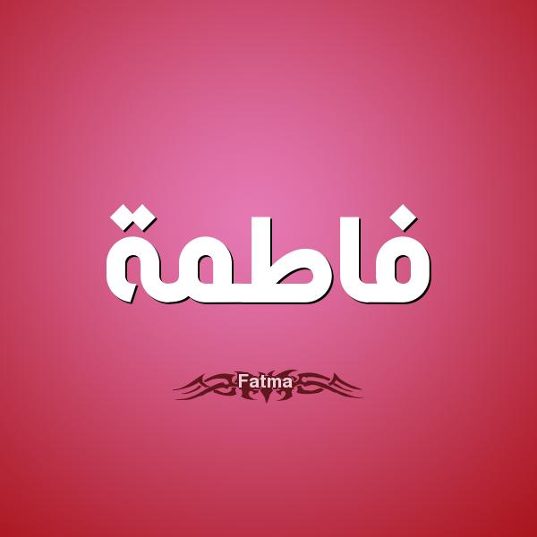 بالصور اسماء دينية للبنات , الاسماء الاسلامية للبنات 2675 3
