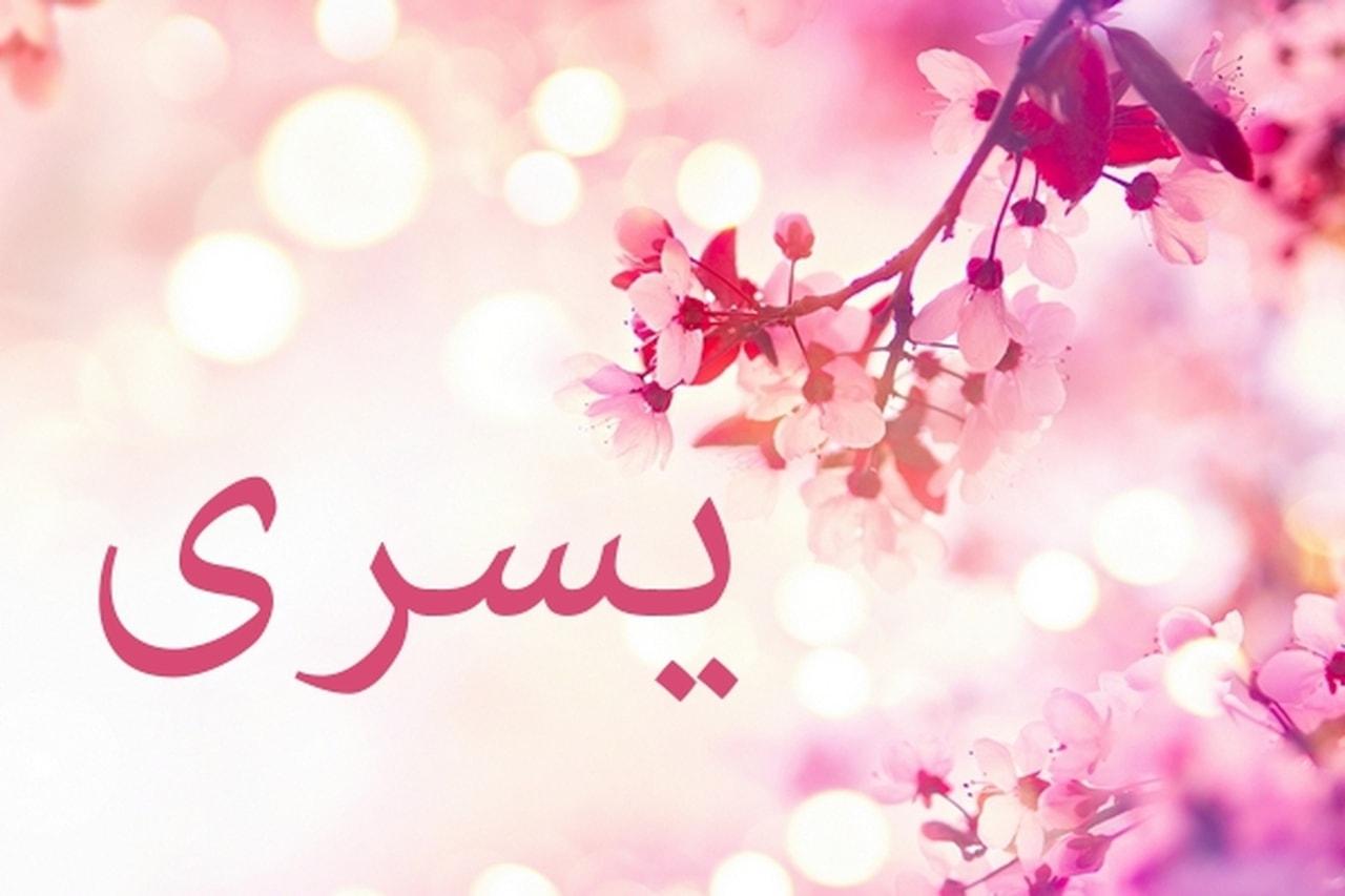 بالصور اسماء دينية للبنات , الاسماء الاسلامية للبنات 2675 4