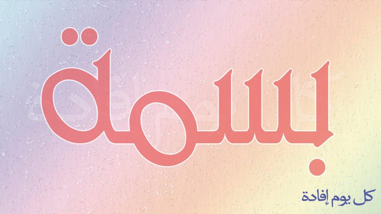 صورة اسماء دينية للبنات , الاسماء الاسلامية للبنات