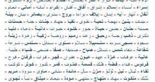 اسماء بنات اسلامية , الاسماء الدينية للبنات