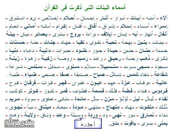 صور اسماء بنات اسلامية , الاسماء الدينية للبنات