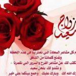 رسائل تهنئة بالزواج للعريس رسائل تهنئة للعروس , اجمل التهاني للاعراس
