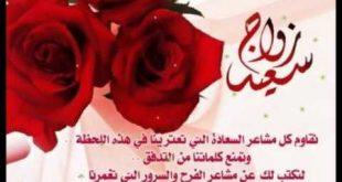 صورة رسائل تهنئة بالزواج للعريس رسائل تهنئة للعروس , اجمل التهاني للاعراس