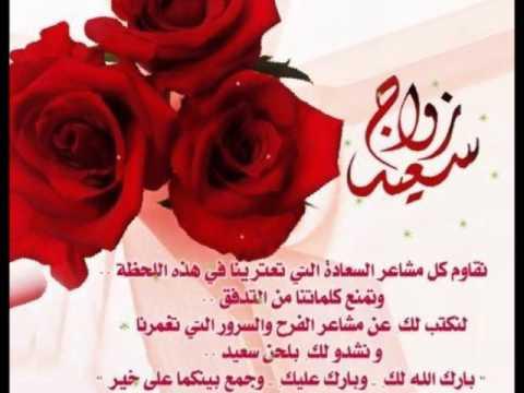 رسائل تهنئة بالزواج للعريس رسائل تهنئة للعروس اجمل التهاني للاعراس اجمل الصور