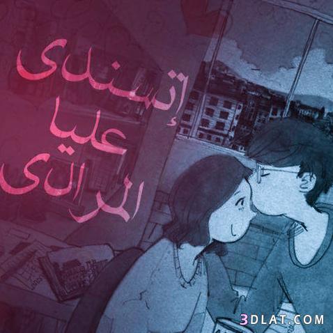 صور صور مع كلام في الحب صور رومانسية جديدة , اجمل صور الحب