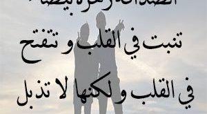 بالصور صور عن الصداقة صور عن الوفاء و مكتوب بها كلام جميل , اجمل كلمات عن الصداقه 3359 2 300x165
