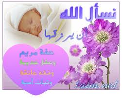 بالصور صور كروت تهنئة للمولود الجديد كلام تهنئة للمولود الجديد 3361 5