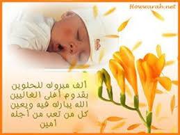 بالصور صور كروت تهنئة للمولود الجديد كلام تهنئة للمولود الجديد 3361 9