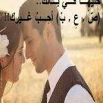 كلام حب وغزل وشوق للحبيب , كلمات رومانسيه مميزة