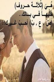صورة كلام حب وغزل وشوق للحبيب , كلمات رومانسيه مميزة