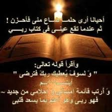 بالصور مؤثرة قصائد دينيه جميلة , قصيده دينية رائعه 3419 1