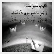 بالصور قصائد بالفصحى عن الشوق , قصيدة عن الاشتياق 3427 1
