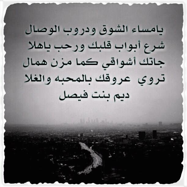 صورة قصائد بالفصحى عن الشوق , قصيدة عن الاشتياق