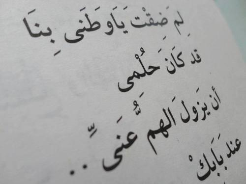 صورة قصيدة قصيرة عن الوطن , اجمل ما كتب في وطنا 3448 1