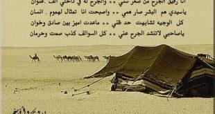 صورة قصيد بدوي قصيدة بدوية شعر بدوي غزل , قصائد بدويه رائعه