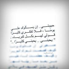 صور اجمل قصيدة غزل في العيون , اجمل الكلمات الغزليه
