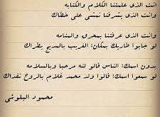 صورة قصيدة رائعة في رثاء صديقة , اجمل اشعار الرثاء