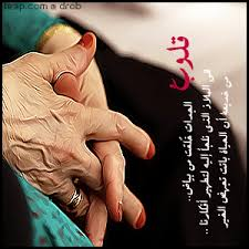 صوره قصيدة عن حب الجدة , قصائد حب رائعه