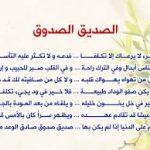 ابيات شعر عن الصداقة شعر عن الصداقة للشاعر احمد شوقي