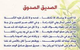 صور ابيات شعر عن الصداقة شعر عن الصداقة للشاعر احمد شوقي