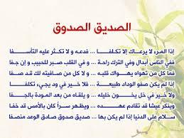 صوره ابيات شعر عن الصداقة شعر عن الصداقة للشاعر احمد شوقي