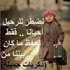 صوره شعر بدوي حزين عن الفراق , اجمل اشعار حزينة