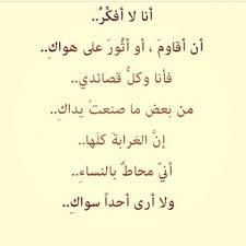 بالصور شعر غزل فاحش الغزل الفاحش في النساء , افشل اشعار الغزل 3482 1
