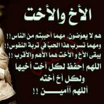 بالصور شعر عن حب الاخ لاخته , صور الحب بين الاخوة 3485