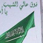 شعر قصير عن السعوديه , اشعار عن الوطن