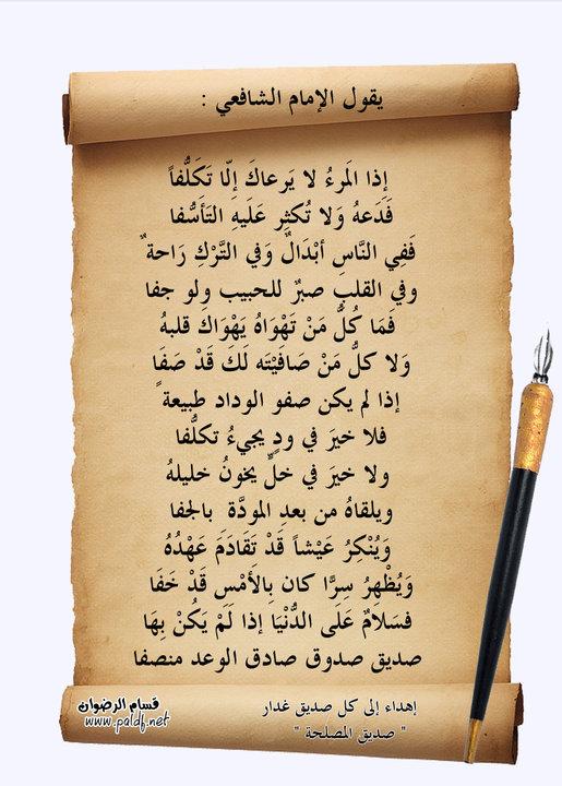صورة ابيات شعر الشافعي عن الزواج , افضل اشعار عن الزواج