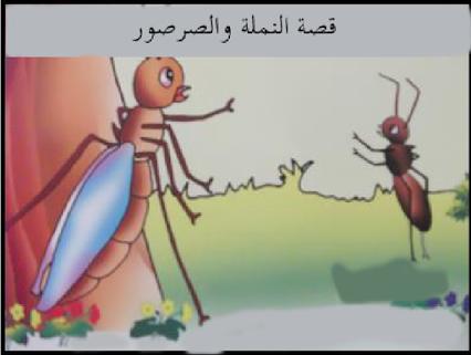 صوره قصة النملة والصرصور ملخصة , قصص للاطفال قبل النوم